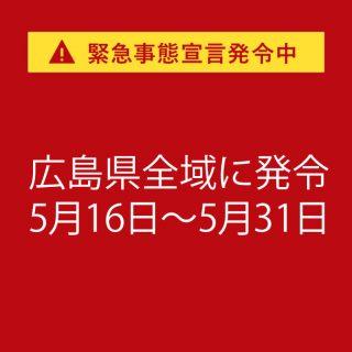 県内緊急事態宣言発令中!!≪宣言延長中≫