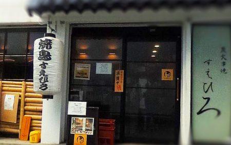 炭火焼き鳥「すえひろ」が期間限定で昼メニュー開始!人気の中華そばなど