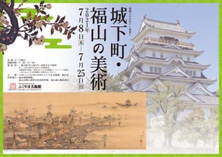 特別展「築城400年プレ事業1 城下町・福山の美術