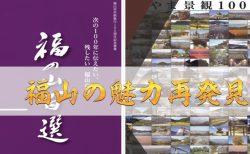 6月21日緊急事態宣言解除! 福山の魅力を再発見しよう!