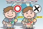 6月は不法就労外国人対策キャンペーン月間です!