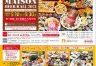 「福山ニューキャッスルホテル」webカタログ(ホテル・パンフレット)のご案内