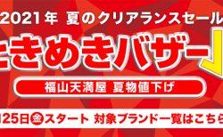 天満屋ときめきバザール「夏物値下げ」6月25日(金)スタート