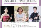 7月11日(日)アイネスふくやまにネットで話題の「ストリートピアノ」登場!