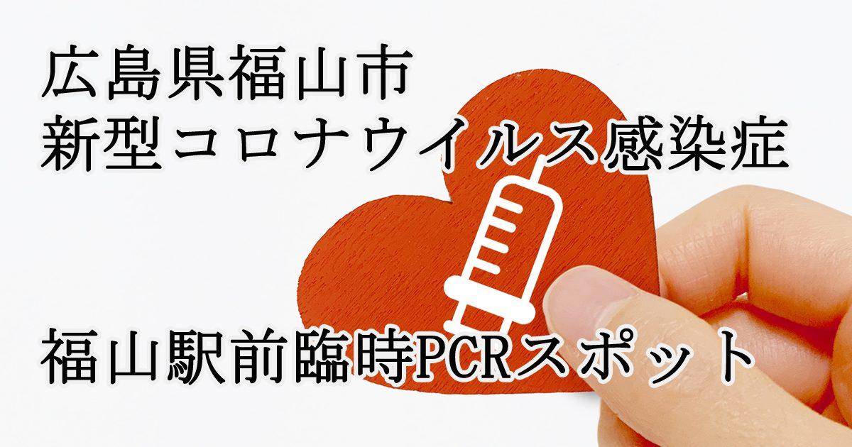 福山駅前PCR臨時スポットについて ※予約不要