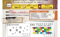 謎解きイベント「水野勝成と失われた設計図 ~謎を解き、福山城を完成させよ~」