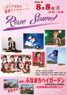 8月8日(日)「Rose Sound」