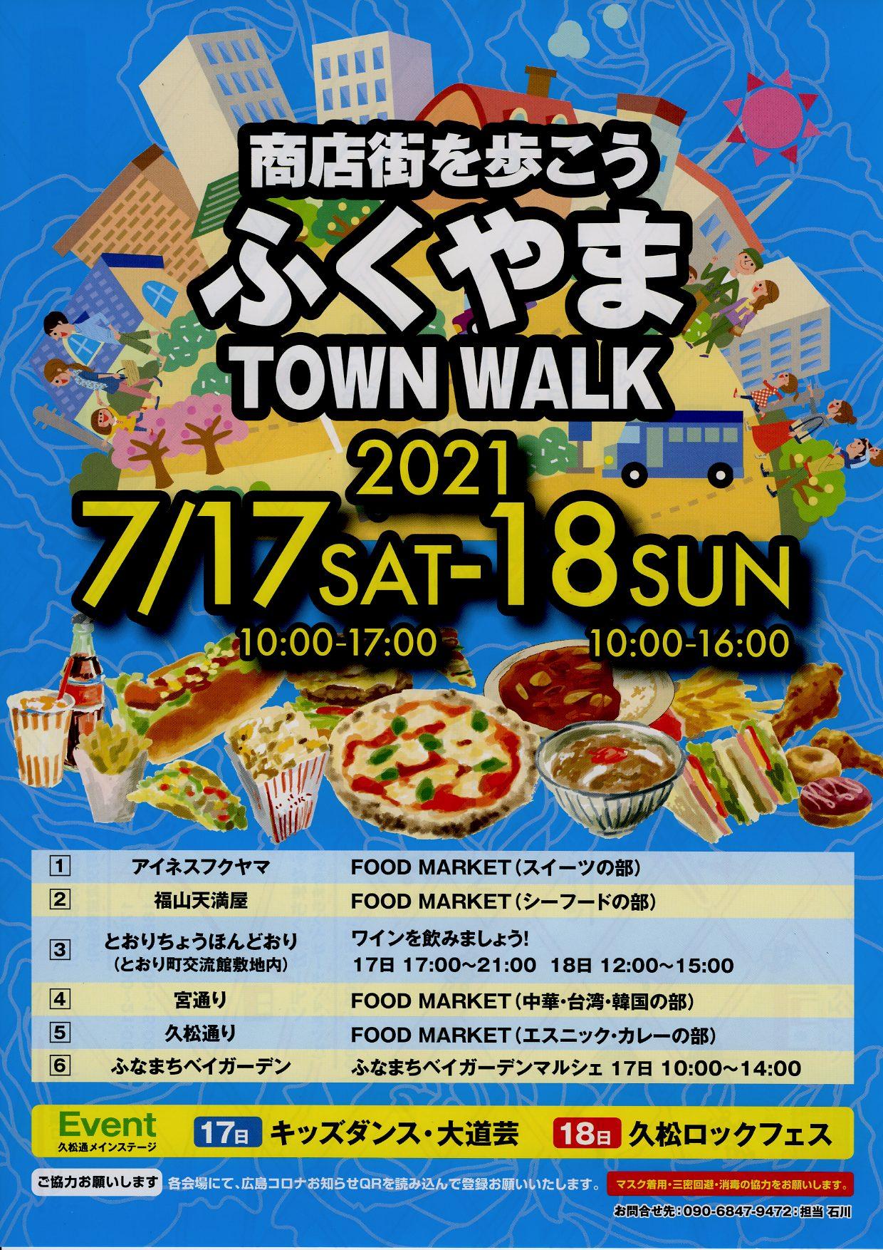 商店街を歩こう「ふくやまTOWN WALK 2021」開催!