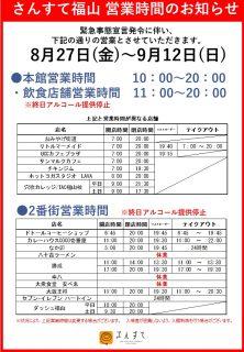 さんすて福山 8月27日からの営業時間のお知らせ