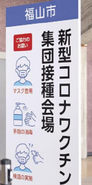 福山ニューキャッスルホテル「GRAND MAISONビアホール2021」で新型コロナウィルスワクチン接種者割引実施中