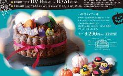 【福山ニューキャッスル】ハロウィンスイーツ<10/16(土)~10/31(日)>