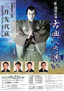 秋の特別公演 古典への誘(いざな)い