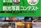 「第48回ふくやま観光写真コンテスト」開催のお知らせ