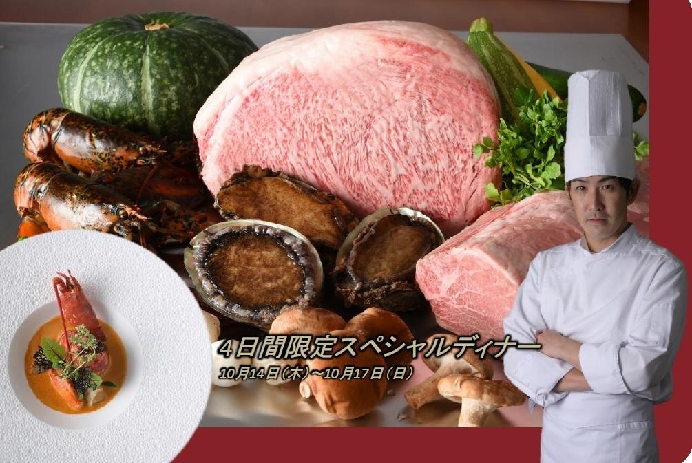 福山ニューキャッスルから【4日限定】秋の特別ディナーの夕べ【ご予約制】のお知らせ