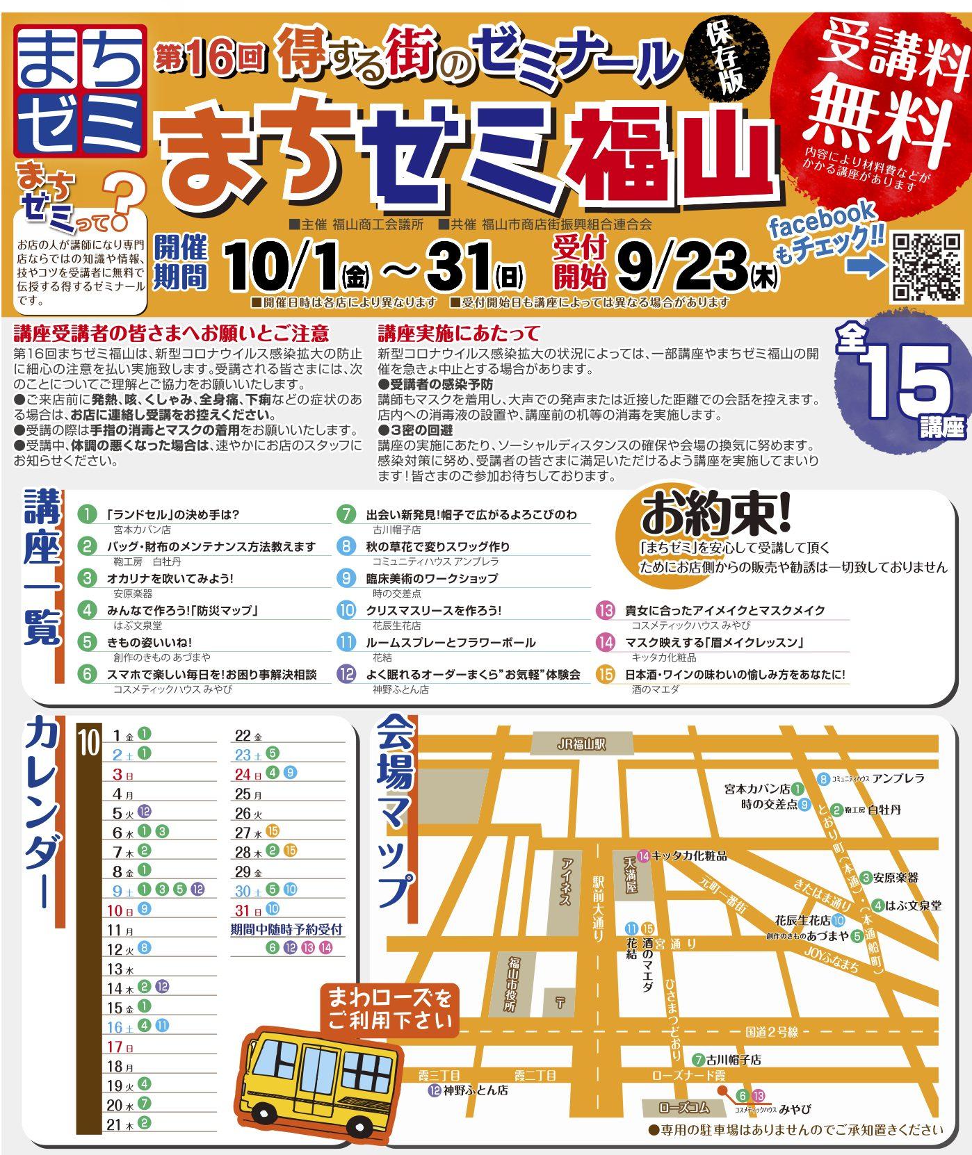 福山駅周辺商店街まちなかゼミナール     「第14回まちゼミ福山」開催中